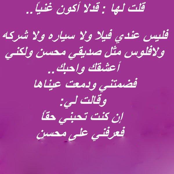 alhob lha9i9i